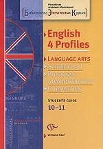 English 4 Profiles: Language Arts: Student`s Guide 10-11 / Английский язык для филологического профиля. Элективный курс. 10-11 классы