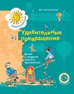 Удивительные превращения. Детям о секретах земного притяжения. Рабочая тетрадь для детей 5-6 лет