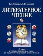 Литературное чтение. 2 класс. Рабочая тетрадь к учебнику. Издание 6-е