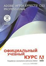 Adobe After Effects CS3 Professional. Официальный учебный курс + DVD