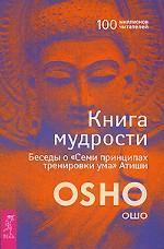 """Книга мудрости. Беседы о """"Семи принципах тренировки ума"""" Атиши"""