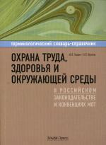 Охрана труда, здоровья и окружающей среды в российском законодательстве и конвенциях МОТ