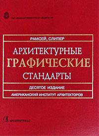 Архитектурные графические стандарты. Справочное издание
