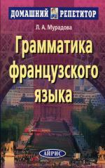 Грамматика французского языка. 7-е издание