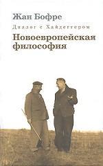 Диалог с Хайдеггером. В 4-х кн. Кн.2. Новоевр.фил.