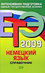 ЕГЭ 2009. Немецкий язык: справочник