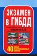 Экзамен в ГИБДД. Категория А, В. 40 новых экзаменационных билетов