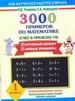 3000 примеров по математике Счёт в пределах 10. 1 класс