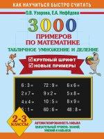 Математика 2-3кл 3000 примеров [табл.умн.и делен]
