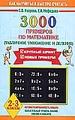 3000 примеров по математике. (Табличное умножение и деление). 2-3 классы