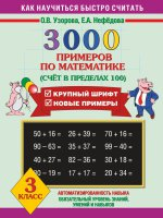 Математика 3кл 3000 примеров [Счет в пределах 100]