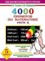 Математика. 5 класс. 4000 примеров по математике. Часть 2
