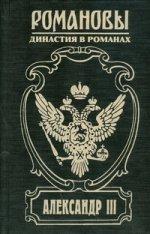 Скачать Александр III бесплатно О. Михайлов