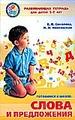 Готовимся к школе. Слова и предложения. Развивающая тетрадь для детей 5-7 лет