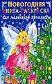 Новогодняя книга-раскраска для маленькой принцессы