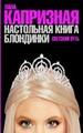Настольная книга блондинки. Светский путь