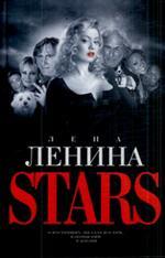 Stars: О настоящих звездах и о том, каковы они в жизни