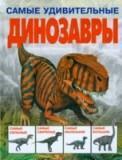 Самые удивительные динозавры
