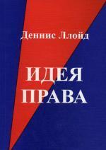 Идея права. 5-е изд.(обл.). Ллойд Д
