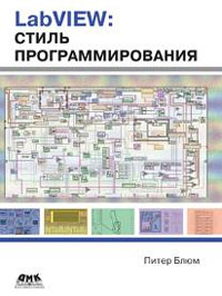 LabVIEW: стиль программирования /Блюм П.