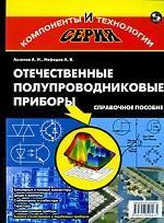 Отечественные полупроводниковые приборы. Справочное пособие