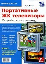 Портативные ЖК телевизоры. Устройство и ремонт