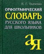 Орфографический словарь русского языка для школьников. 7-е издание