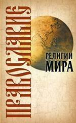 Православие. 2-е издание, стереотипное