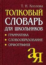Толковый словарь для школьников. Грамматика. Словообразование. Орфография
