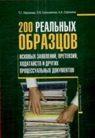 200 реальный образцов исковых заявлений, претензий, ходатайств и других процессуальных документов