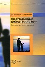 Предотвращение гомосексуальности. Руководство для родителей. Пер. с англ