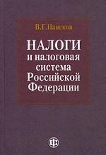 Налоги и налогообложение в Российской Федерации. Учебник для вузов