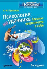 Психология неудачника. Тренинг уверенности в себе. 2-е издание