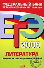 ЕГЭ 2009. Литература: Сборник экзаменационных заданий