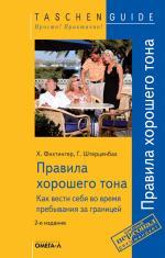 TG. Правила хорошего тона (за границей). 2-е изд., стер. Фихтингер Х., Штерценбах Г