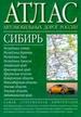 Сибирь. Атлас автомобильных дорог России