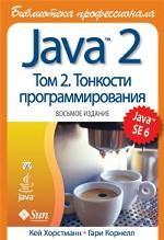 Java 2. Библиотека профессионала. Том 2. Тонкости программирования