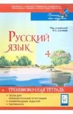 Русский язык, 4 класс. Тесты для промежуточной аттестации. Учебно-методическое пособие