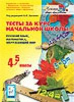 Тесты за курс начальной школы, 4-5 класс. Русский язык, математика, окружающий мир. Учебно-методическое пособие. 2-е издание