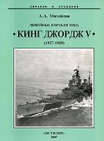 """Линейные корабли типа """"Кинг Джордж V"""". 1937-1958 гг"""
