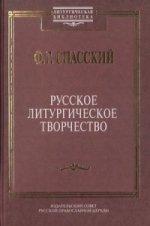 Русское литургическое творчество. Литургическая библиотека