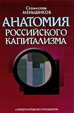 Анатомия российского капитализма. Издание 2-е