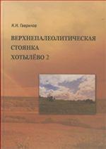 Верхнепалеотическая стоянка Хотылево 2. Антропологическая коллекция