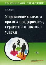 Управление отделом продаж предприятия, стратегии и тактики успеха