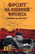 Фронт за линией фронта. Партизанская война 1939-1945 гг