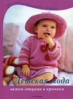 Детская мода. Вяжем спицами и крючком