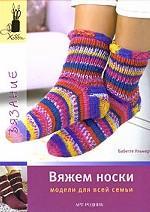 Вяжем носки. Модели для всей семьи