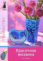 Красочная мозаика