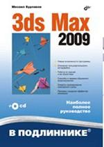 3ds MAX 2009 + СD-ROM
