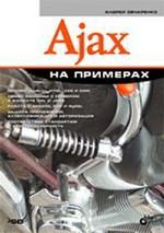 Ajax на примерах + CD